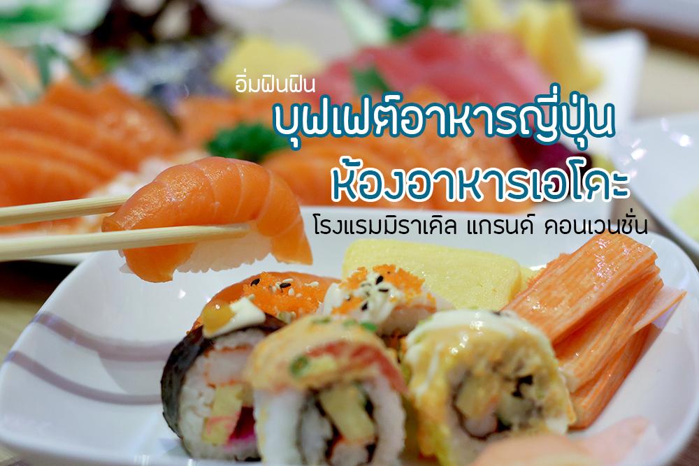 """อิ่มฟินฟิน บุฟเฟต์อาหารญี่ปุ่น ที่ """"เอโดะ"""" รร.มิราเคิล แกรนด์ คอนเวนชั่น"""