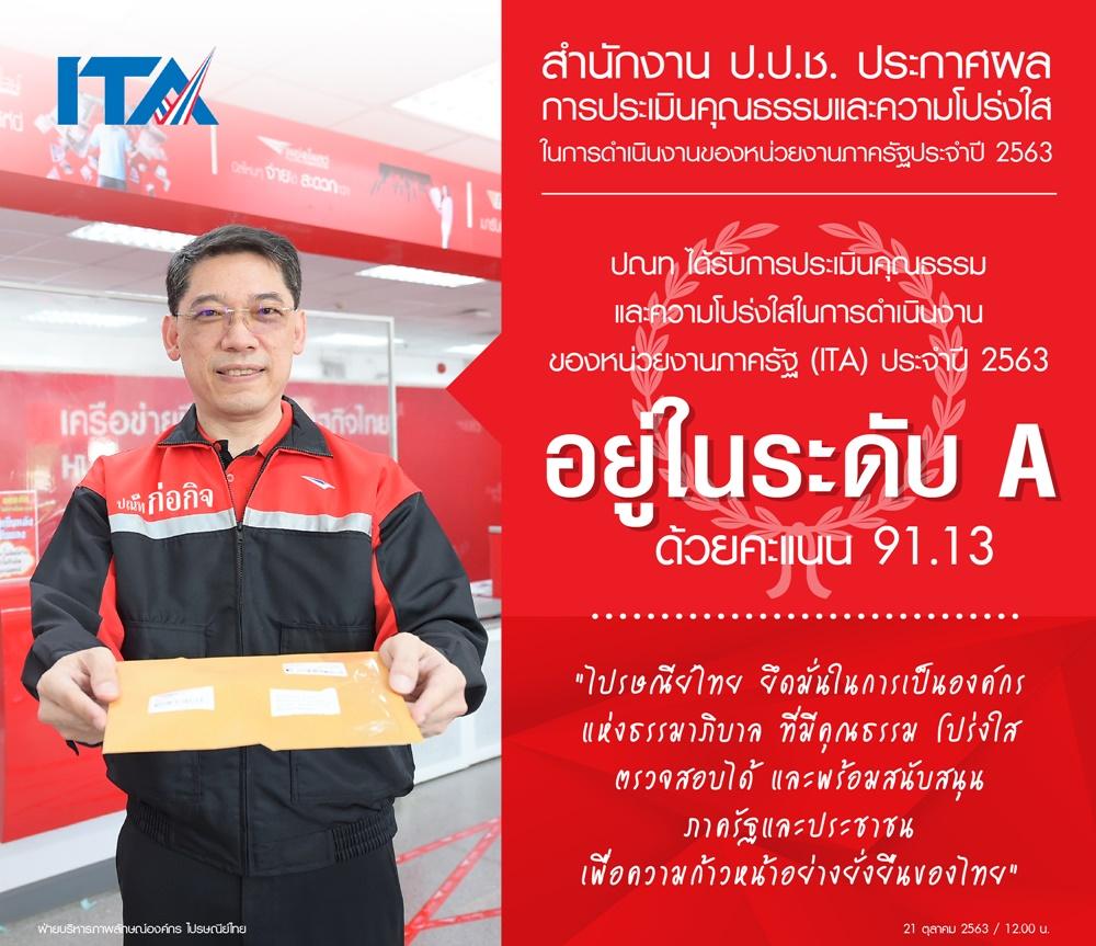 """ไปรษณีย์ไทยคว้า """"รัฐวิสาหกิจระดับ A"""" จากผลประเมินคุณธรรมและความโปร่งใส """"ITA"""" ปี 63"""