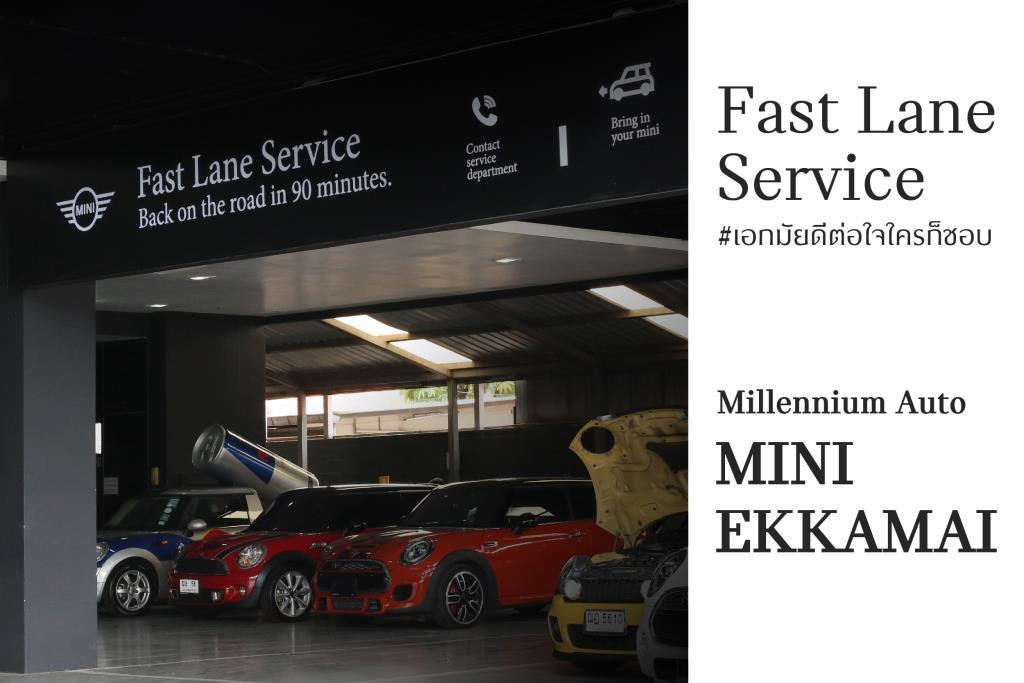 มินิ เปิด Fast Lane เซอร์วิสเสร็จใน90 นาที