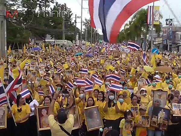 ชาวสะเดารวมตัวสวมเสื้อเหลืองประกาศจุดยืนปกป้องสถาบันพระมหากษัตริย์