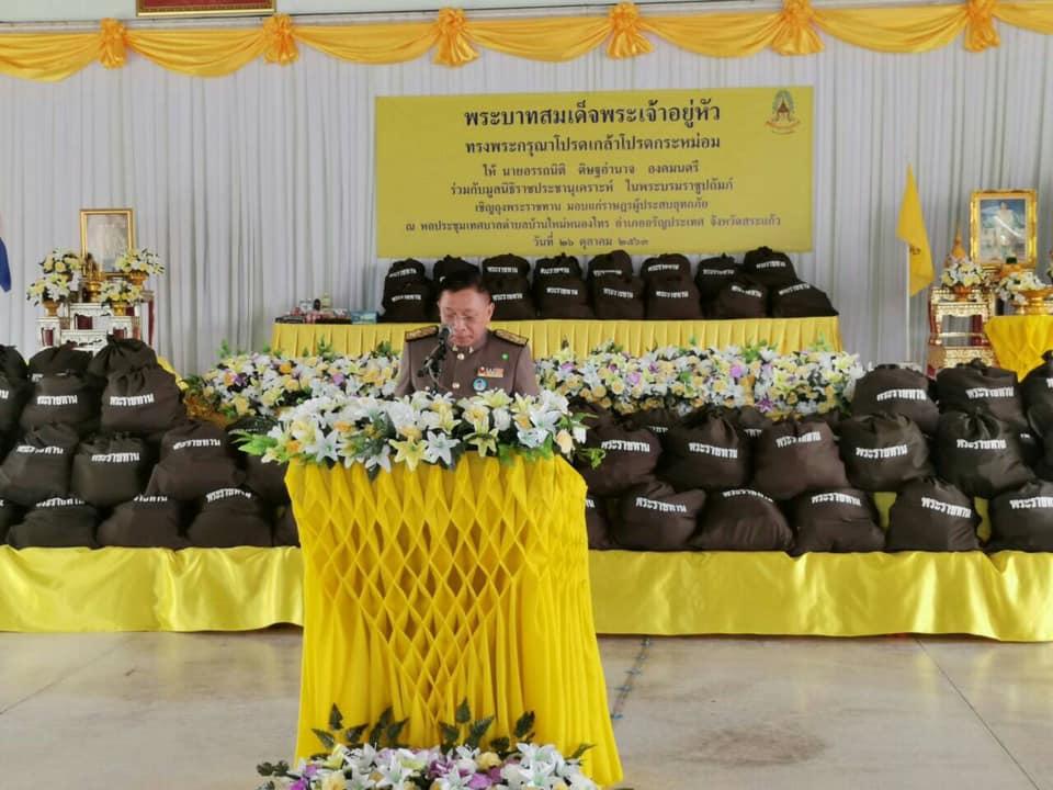 ในหลวง โปรดเกล้าฯ องคมนตรี เชิญถุงพระราชทานไปมอบแก่ราษฎรที่ประสบเหตุอุทกภัย จ.สระแก้ว