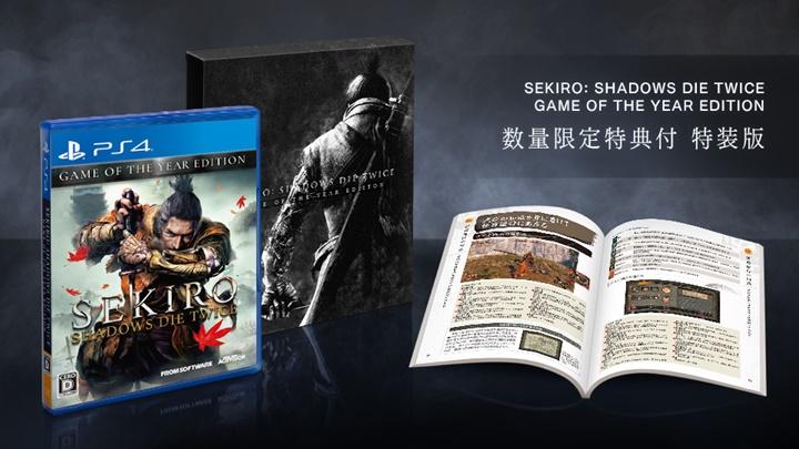 """โหดได้อีก! """"Sekiro"""" ปล่อยอัพเดตฟรี Game of the Year Edition วันที่ 29 ต.ค. นี้"""