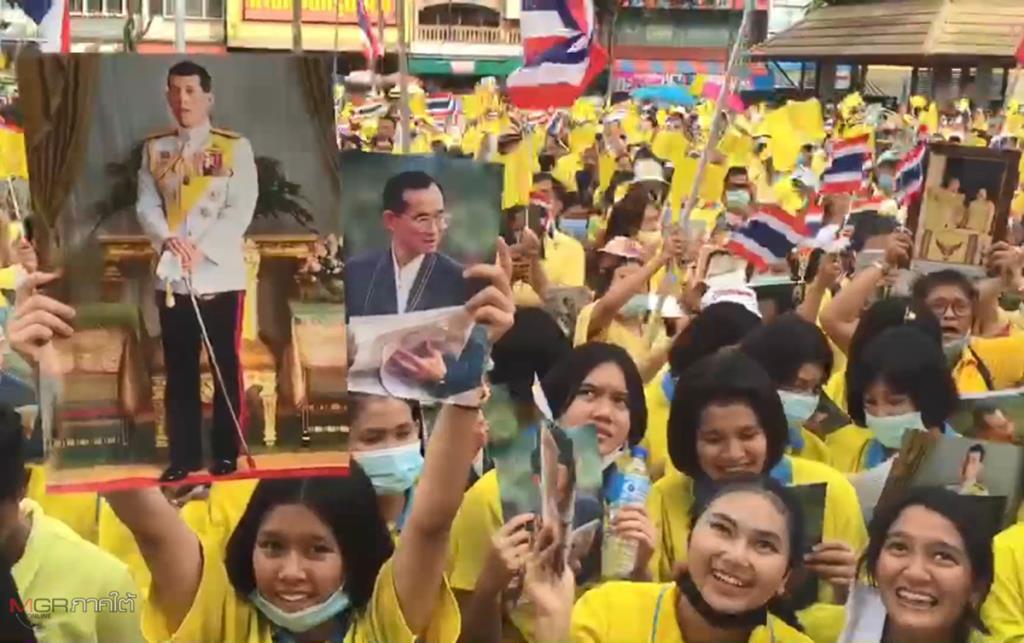 กลุ่มคนเสื้อเหลืองหาดใหญ่กว่า 3,000 คน รวมตัวแสดงพลังปกป้องสถาบันพระมหากษัตริย์