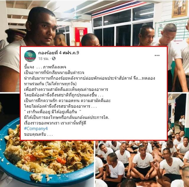 แจงดรามา! ปมนักเรียนนายสิบกินข้าวคลุกจากกะละมัง ระบุ เพื่อความสามัคคี ไม่ได้กินทุกวัน