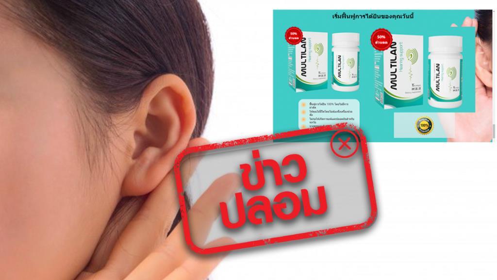 ข่าวปลอม! ผลิตภัณฑ์เสริมอาหาร Multilan ช่วยแก้ปัญหาเรื่องการได้ยินทั้งหมด