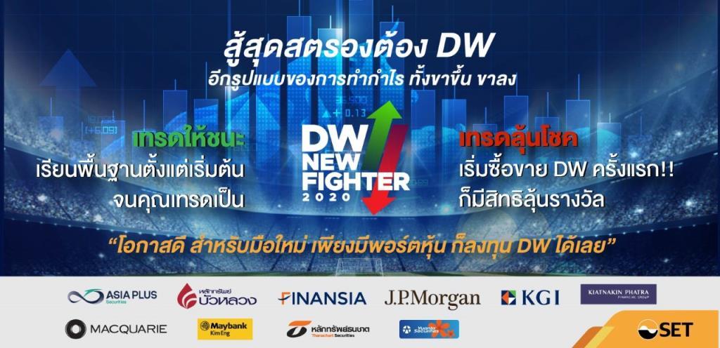 """ตลท. ชวนเรียนรู้การเทรด DW ไปกับ """"DW New Fighter 2020"""""""