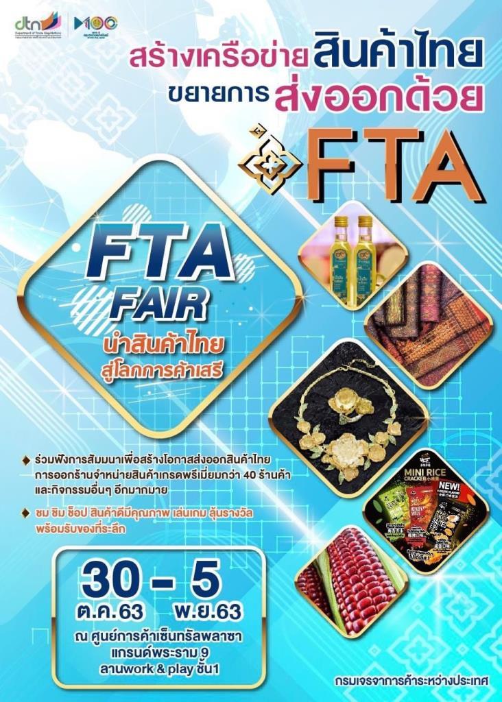 พณ.สร้างเครือข่ายสินค้าไทย ขยายส่งออกด้วยFTA