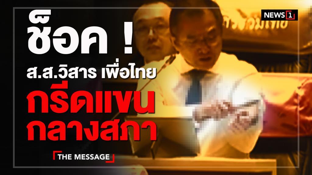 ช็อค ! ส.ส.วิสาร เพื่อไทย กรีดเลือดกลางสภา