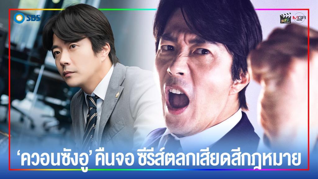 """""""ควอนซังอู"""" คืนจอ ใน Delayed Justice ซีรีส์ตลกเสียดสีกฎหมาย"""