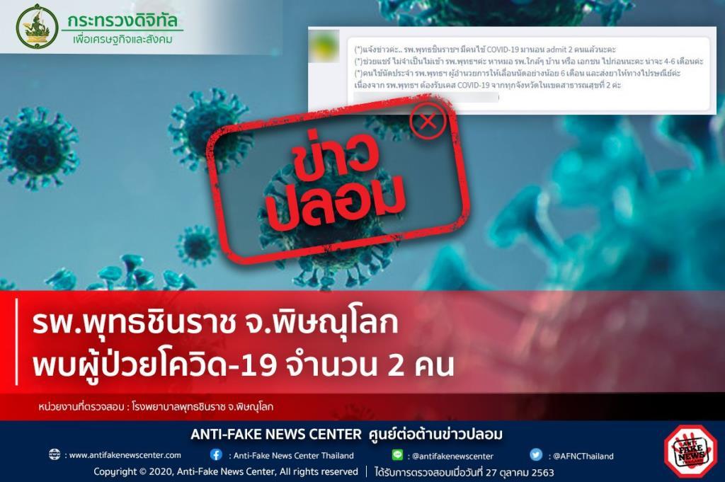 ข่าวปลอม! รพ.พุทธชินราช จ.พิษณุโลก พบผู้ป่วยโควิด-19 จำนวน 2 คน