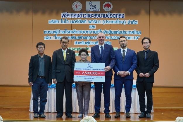 'โนโว นอร์ดิสค์' ตอบแทนสังคม ช่วยเหลือผู้ป่วยโรคเลือดฮีโมฟีเลียในไทยฝ่าวิกฤตโควิด-19