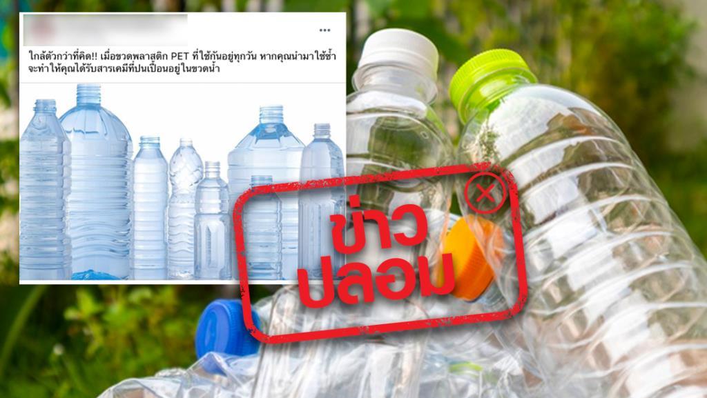 ข่าวปลอม! ขวดพลาสติก PET ถ้าใช้ซ้ำทำให้ได้รับสารเคมีปนเปื้อน