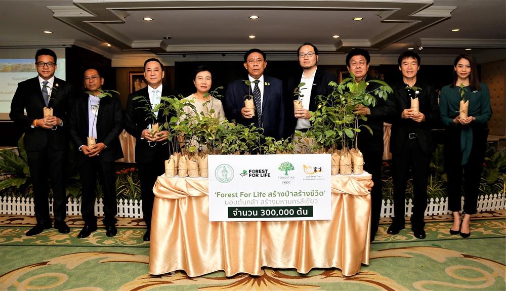 เพิ่มพื้นที่สีเขียว!! 'Forest for Life สร้างป่าสร้างชีวิต' มอบกล้าไม้ 300,000 ต้นให้กรุงเทพมหานคร