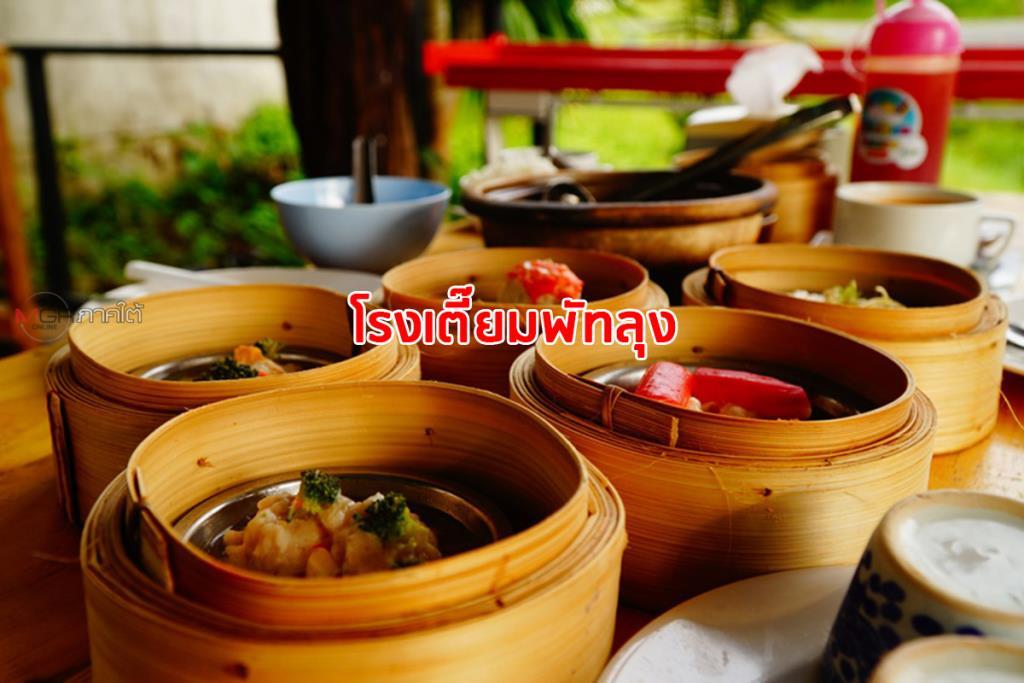 """""""โรงเตี๊ยมพัทลุง"""" ทางเลือกใหม่สำหรับผู้ชื่นชอบอาหารสไตล์ไทย-จีน"""
