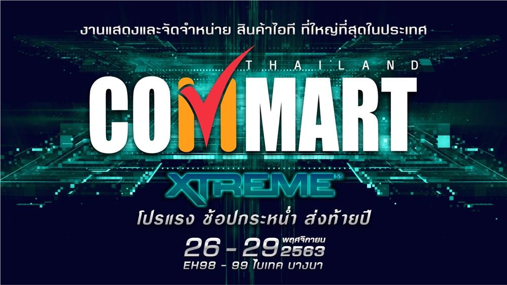 """COMMART XTREME มั่นใจ """"ช้อปดีมีคืน"""" กระตุ้นยอดขายสินค้าไอที"""