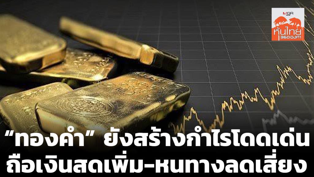 """""""ทองคำ"""" ยังสร้างกำไรโดดเด่น ถือเงินสดเพิ่ม-หนทางลดเสี่ยง"""