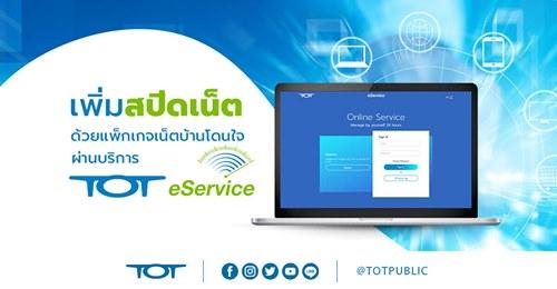 เพิ่มสปีดเน็ต ด้วยแพ็กเกจเน็ตบ้านโดนใจ ผ่านบริการ TOT eService