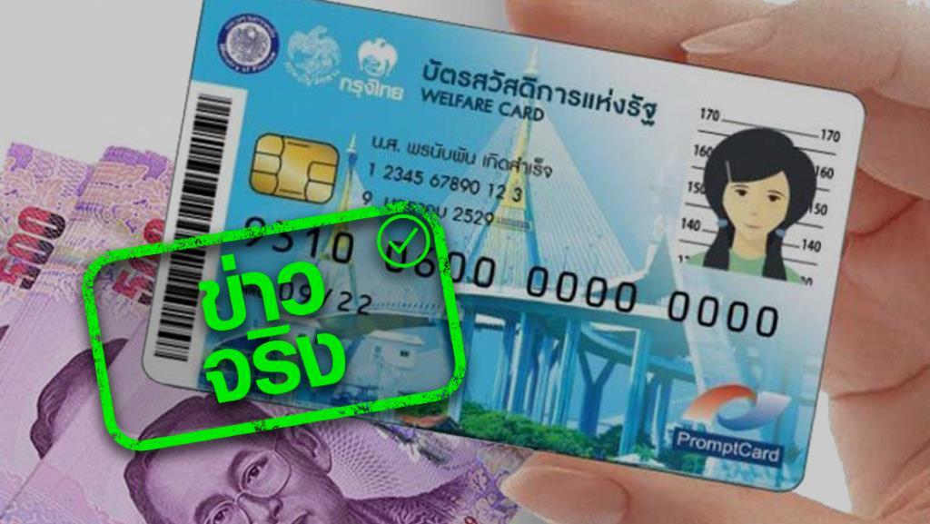 ข่าวจริง! กรมบัญชีกลางเพิ่มวงเงินบัตรสวัสดิการแห่งรัฐ 500 บาท ตั้งแต่ ต.ค.-ธ.ค. 63