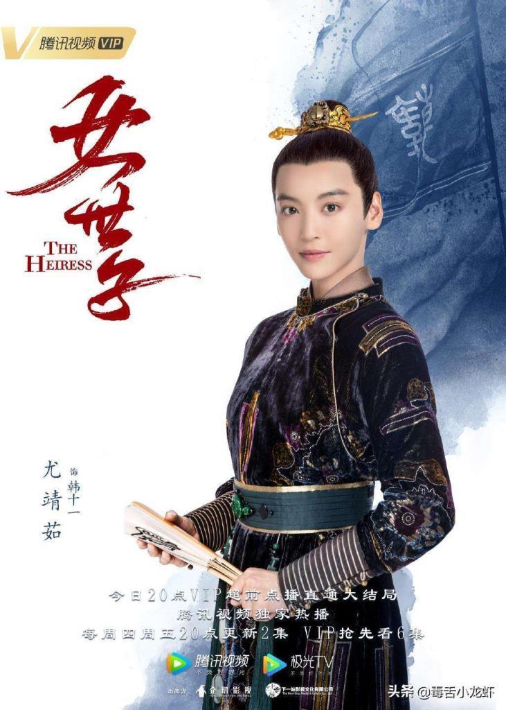โปสเตอร์แนะนำซีรีย์ (ภาพประกอบจาก WeTV China)