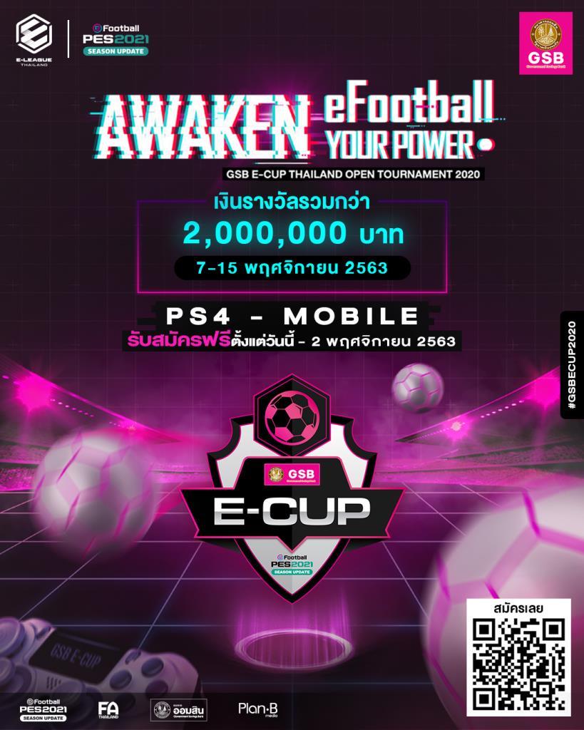 """ท้าเกมเมอร์ดวลฝีมือ! ศึก """"GSB E-CUP 2020 THAILAND OPEN TOURNAMENT""""  ครั้งแรกประชันผ่านมือถือชิงเงินรางวัลมากกว่า 2 ล้านบาท"""