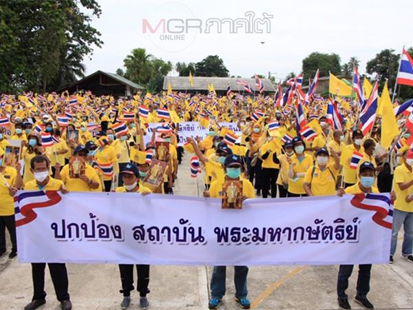พลังมวลชนอำเภอตากใบกว่า 2,000 คน แสดงจุดยืนรวมพลังปกป้องสถาบัน