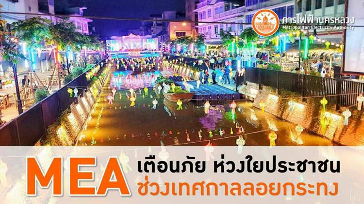 MEA เข้ม ตรวจสอบระบบไฟฟ้า ไฟแสงสว่าง ห่วงใยเที่ยวปลอดภัยชวนลอยกระทงออนไลน์