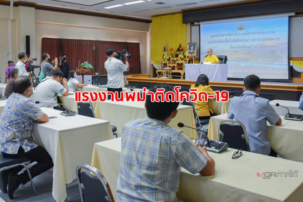 เมืองลุงตื่น! ตำรวจจับแรงงานพม่าหลบหนีเข้าเมือง ตรวจพบไข้สูง-เจอซากเชื้อโควิด-19