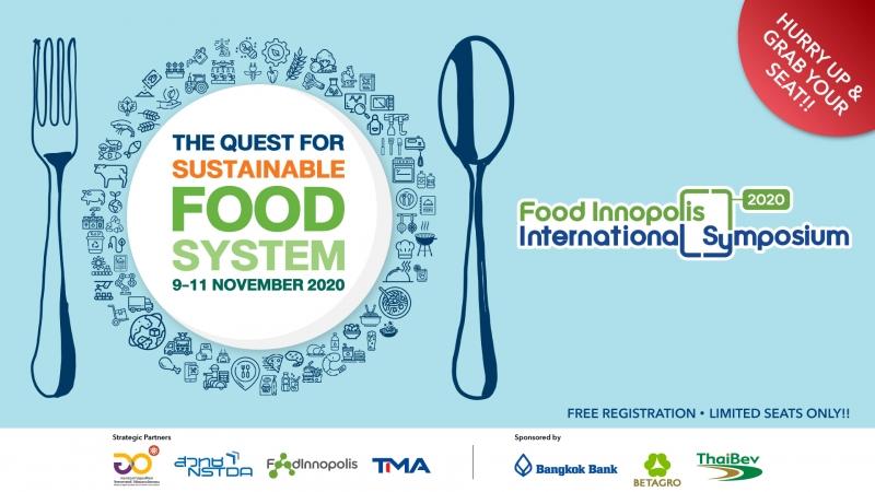 งานประชุมนานาชาติ Food Innopolis International Symposium 2020 พลิกโฉมอุตสาหกรรมอาหาร เพื่อความยั่งยืนในอนาคต