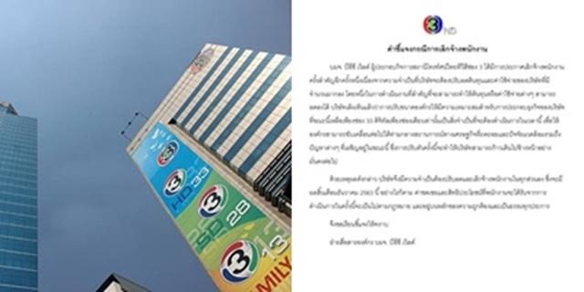 ช่อง 3 ออกประกาศชี้แจง กรณีเลิกจ้างพนักงาน ระบุ เพื่อลดขนาดองค์กร หลังโดนพิษเศรษฐกิจ