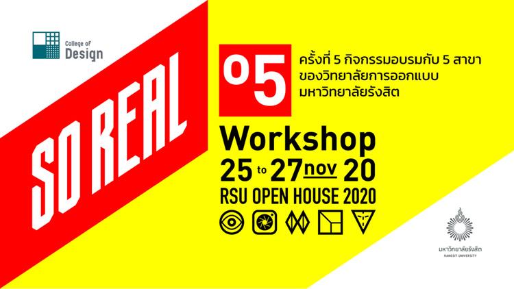 เปิดรับสมัคร!! So Real Workshop by College of Design ครั้งที่ 5