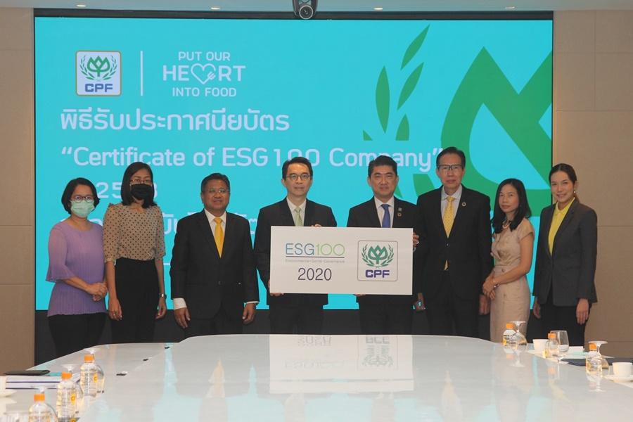 CPF ติดอันดับ ESG100 ต่อเนื่อง ตอกย้ำการดำเนินธุรกิจอย่างรับผิดชอบ พร้อมมอบรางวัล 3 ประโยขน์