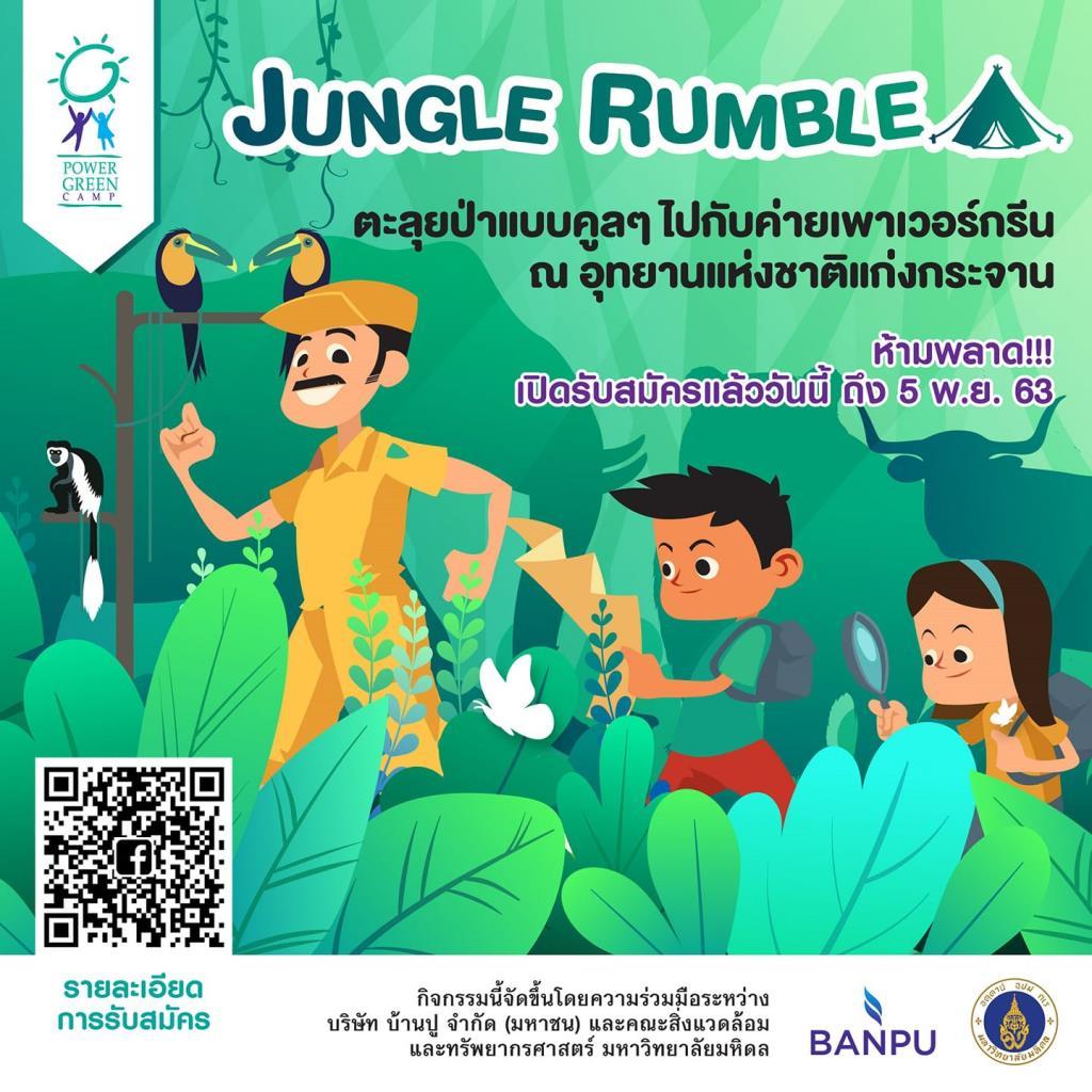 บ้านปูฯ และคณะสิ่งแวดล้อมฯ ม.มหิดล เชิญชวนน้องมัธยมฯ ทั่วประเทศร่วมกิจกรรมเดินป่า Jungle Rumble — เสียงก้องจากป่าลึก กับค่าย 'เพาเวอร์กรีน (Power Green Camp)'