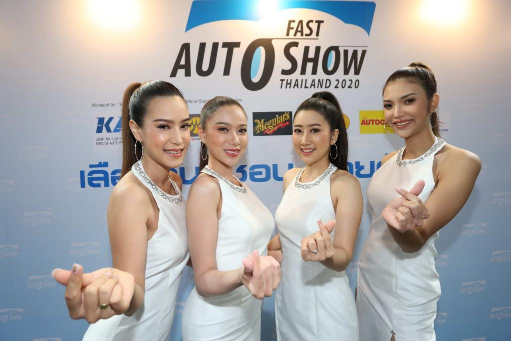 เต็มตา Pretty Fast Auto Show 2020