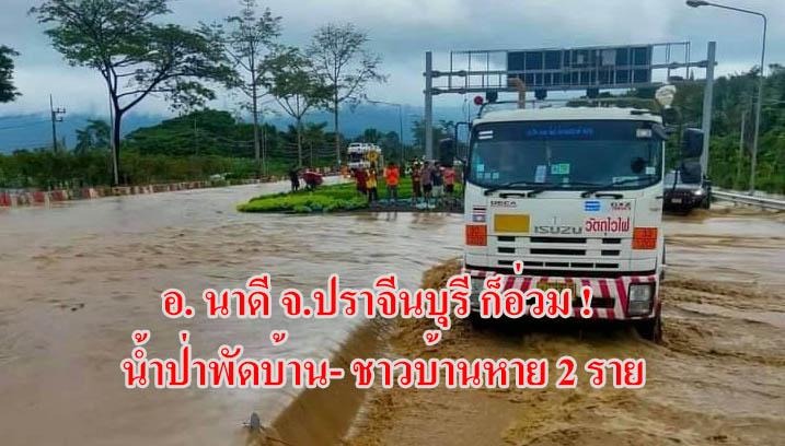 ปราจีนฯก็อ่วม! น้ำป่าหลากท่วม อ.นาดี ทำชาวบ้านถูกน้ำพัดหาย 2 ราย จนท.ต้องลุยโคลนเข้าช่วย