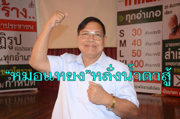 """ไม่หวั่นภูมิใจไทยเททิ้ง! """"หมอแหยง"""" หลั่งน้ำตาลั่นสู้ศึกชิงเก้าอี้นายกอบจ.โคราชในนามกลุ่มอิสระ"""