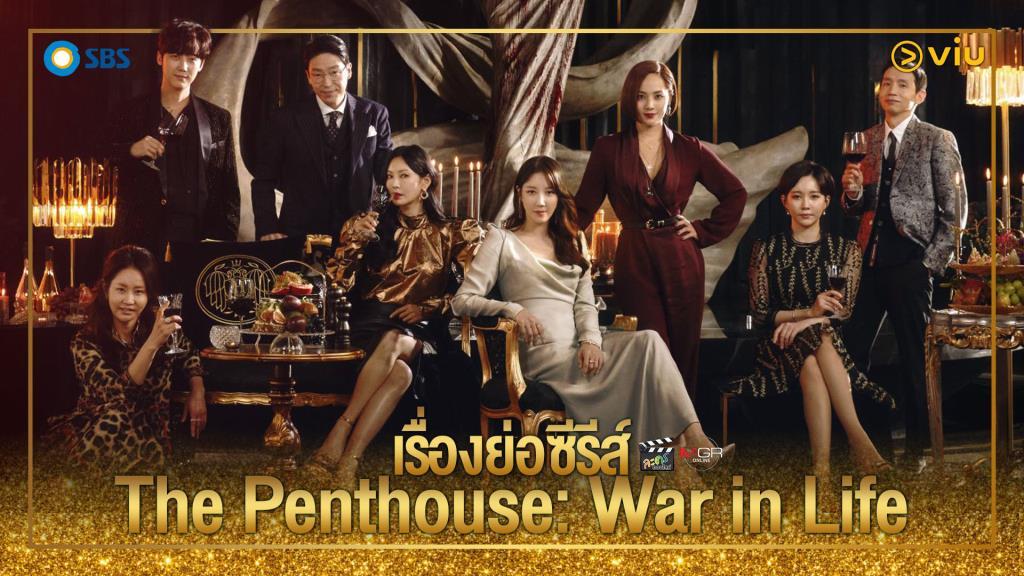 เรื่องย่อซีรีส์ : The Penthouse