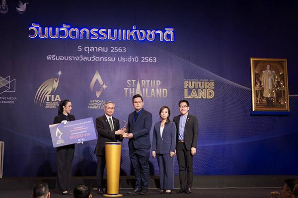 พัลซ ไซเอนซ์ รับรางวัลรองชนะเลิศอันดับ 1 รางวั นวัตกรรมแห่งชาติ ประจำปี 2563
