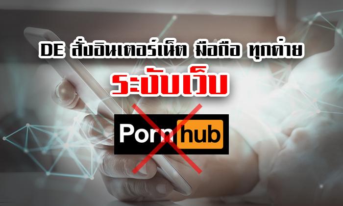 "DE สั่งอินเทอร์เน็ต-มือถือทุกค่ายระงับเว็บโป๊ ""Pornhub"" กว่า 191 URLs ตาม พ.ร.บ.คอมพ์ เตรียมต่อด้วยเว็บพนันออนไลน์ผิดกฎหมาย"