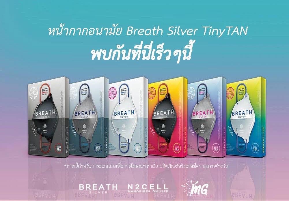 'BREATH SILVER THAILAND' เผยโฉมหน้ากากรุ่นลิมิเต็ด เหล่าตัวการ์ตูน TinyTAN ของวง BTS (บีทีเอส) บอยแบนด์ระดับโลก