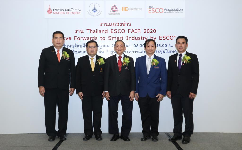 """ส.อ.ท.ชู""""Thailand ESCO FAIR 2020""""ขับเคลื่อน Smart Industry"""