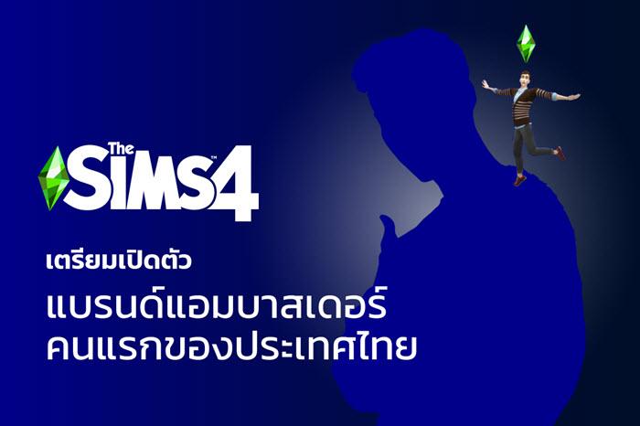 """The Sims 4"" เตรียมเปิดตัวแอมบาสเดอร์คนแรกของประเทศไทย!"