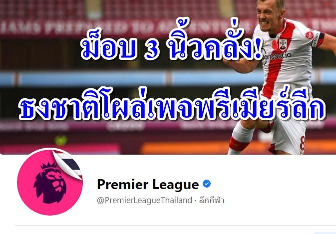 """ม็อบ 3 นิ้วสุดหลอน! โวยแอดมินเพจ """"พรีเมียร์ลีก"""" เป็นสลิ่ม หลังเห็นธงชาติไทยโผล่"""