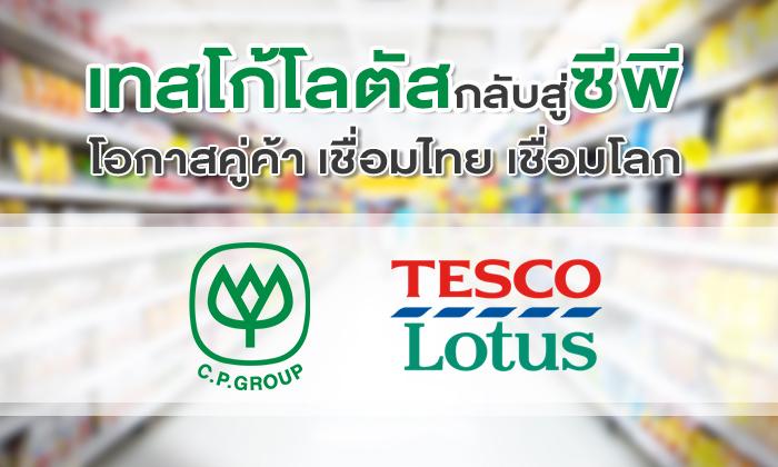 เทสโก้โลตัสกลับสู่ซีพี โอกาสคู่ค้า เชื่อมไทย เชื่อมโลก