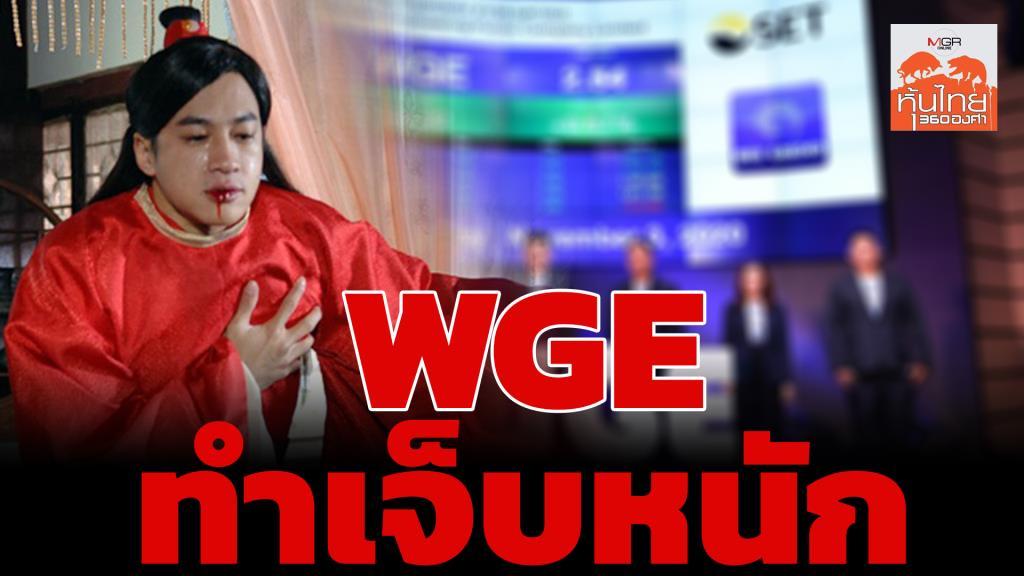 WGE ทำเจ็บหนัก  / สุนันท์ ศรีจันทรา