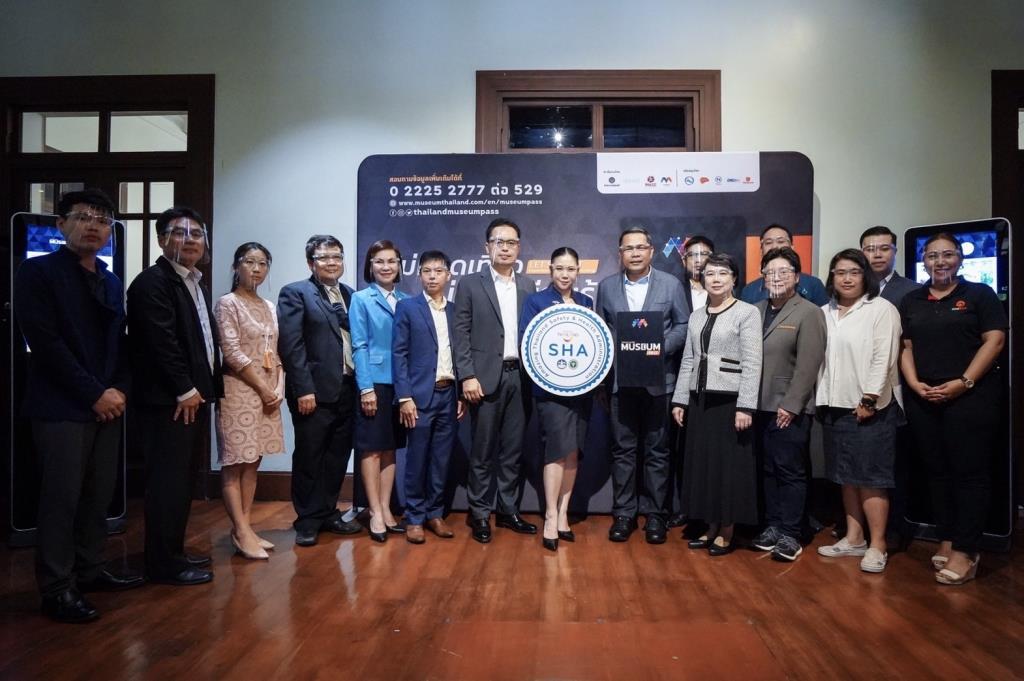บัตรไทยแลนด์ มิวเซียม พาส ชวนนักท่องเที่ยวตัวน้อยตะลุยพิพิธภัณฑ์ ตอกย้ำความปลอดภัยเที่ยวแบบนิวนอร์มัลด้วยมาตรฐานด้านสุขอนามัย SHA