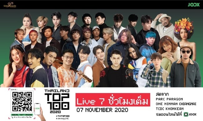 กลับมาอีกครั้ง JOOX x Siam Paragon Presents Thailand Top 100 by JOOX  2020