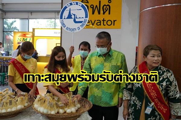 ผู้ว่าฯสุราษฎร์ยืนยันเกาะสมุยผ่านมาตรฐาน ศบค.พร้อมรับต่างชาติและคนไทยเดินทางมาท่องเที่ยว