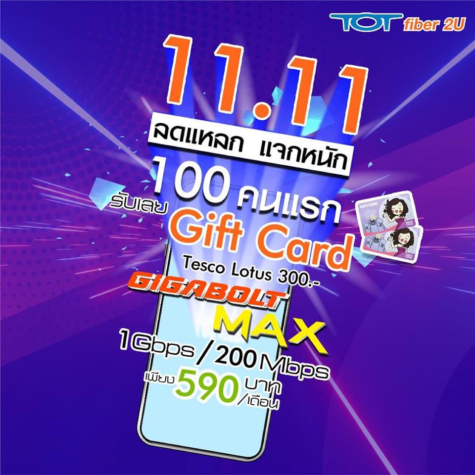11.11 100 คนแรกสมัคร TOT fiber 2U  โปร Gigabolt MAXผ่านเว็บไซต์ www.tot.co.th รับทันที Gift Card จาก Tesco Lotus มูลค่า 300 บาท