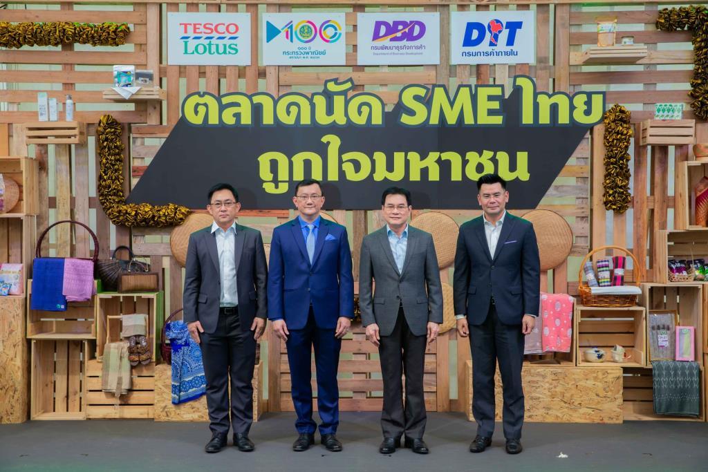 """เทสโก้ โลตัส -พาณิชย์ เปิด """"ตลาดนัด SME ไทย ถูกใจมหาชน"""""""