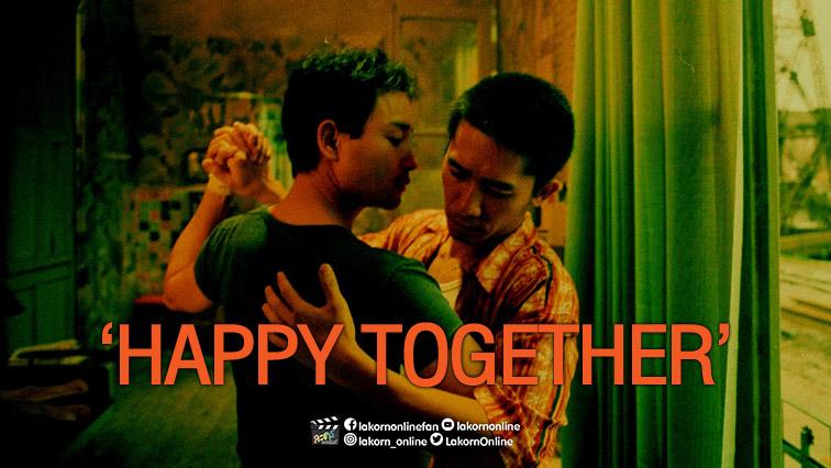 """เรื่องน่ารู้ """"HAPPY TOGETHER"""""""
